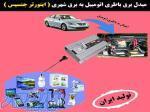 موتور برق مسافرتی