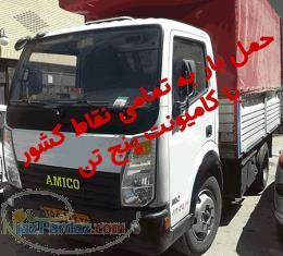 حمل بار با کامیون 5 تن