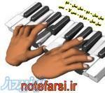 نوازندگی آسان با نتهای فارسی دو ر می
