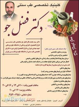 دکتر سید محمد باقر پزشک متخصص طب سنتی