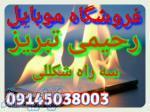 مرکز فروش گوشی های GLX در تبریز مرکز فروش گوشیهای ایرانی در تبریز