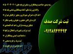 رتبه بندی پیمانکاران -فروش شرکت -كارت پيمانكاري شهرداري 09128944493