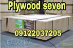 پلی وود  plywood