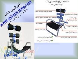 فروش دستگاه کششی تن تاک در شیراز