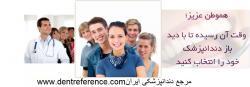 دندانپزشکی با بیهوشی  - تهران