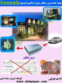 تولید برق رایگان از باطری اتومبیل  - كرمان