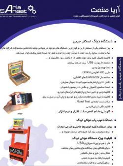 اریا صنعت (اولین تولیدکننده دیاگ صنعتی  - تهران