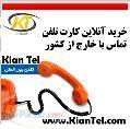 تماس ارزان با خارج از کشور کیان تل