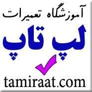 اموزش تخصصی تعمیرات لپ تاپ   نوت بوک  - تهران
