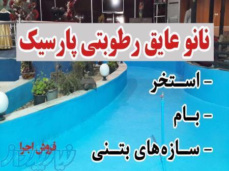 نانو عایق استخری عایق بام پارسیک