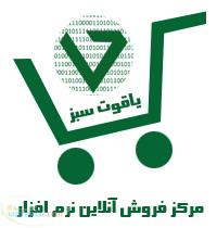 مرکز فروشگاه آنلاین نرم افزار
