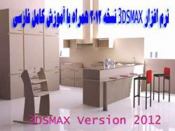 نرم افزار 3dsmax نسخه 2012  اموزش فارسی  - اصفهان
