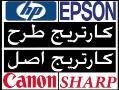واردات و فروش کارتریج طرح و اصلcanon hp  - تهران