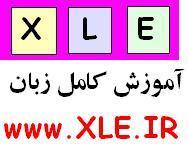 اموزش کامل زبان با روش اعجاب انگیز ایکس  - تهران