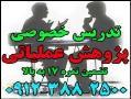 تدریس پژوهش عملیاتی  تحقیق در عملیات 1و2  - تهران