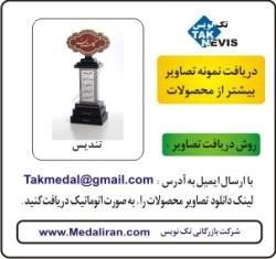 تندیس–ساخت تندیس–انواع تندیس–طراحی تندیس  - تهران