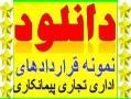 دانلود فوری قراردادهای تجاری پیمانکاری  - تهران