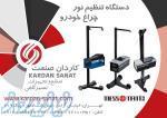 فروش اقساطی دستگاه تنظیم نور چراغ  - تهران