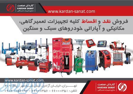 فروش اقساطی تجهیزات تعمیرگاهی خودرو  - تهران
