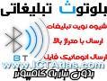 بلوتوث تبلیغاتی اطلس  - تهران