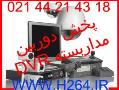 پخش دوربین مداربسته به قیمت باور نکردنی  - تهران