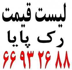 رک دیواری   رک پایا سیستم  almanet ir  - تهران