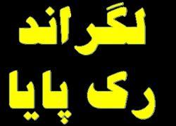 رک پایا سیستم – کابل لگراند  66932635  - تهران
