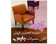 محصولات مبلمان جلیس  - تهران