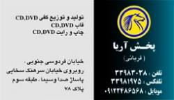 تولیدوپخش انواع قاب cd dvd اکو وکریستال  - تهران