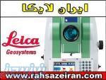 ایران لایکا عرضه کننده و تعمیرات دوربین و تجهیزات نقشه برداری