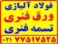 ورق ck75  ورق فنری و خام  تسمه فنری  - تهران