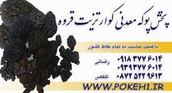 پوکه معدنی قروه کوارتزیت 09183776014