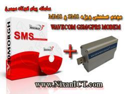 gsm modem sms ارسال پیام کوتاه  - تهران