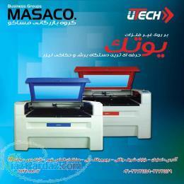 برش تخته شاسی ام دی اف(MDF)و فیبر یا تولید وساخت کارت دعوت با دستگاه لیزر یوتک (U-Tech)