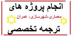 سفارش انلاین پروژه وترجمه تخصصی  - تهران