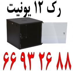فروش ویژه رک 12 یونیت  almanet ir  - تهران
