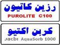 فروش رزین کاتیون و کربن  - تهران