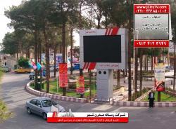تلویزیون تبلیغاتی غول پیکر شهری  - اصفهان