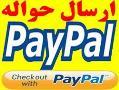 خرید و فروش دلار پی پال paypal
