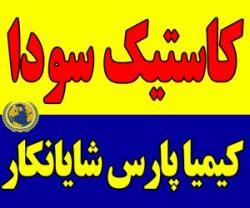 کاستیک سودا  سود پرک  انالیز 98  - تهران