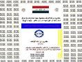 اخذ مجوز صادرات به عراق  - همدان