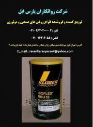 نمایندگی روغن کلوبر در ایران  - تهران