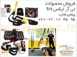 فروش محصولات تی ار ایکس trx (ورزش معلق - تهران
