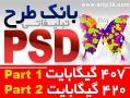 طرح پوستر psd تبلیغاتی 820 گیگابایت - تهران