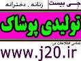 پخش پوشاک جـی بیست  پوشاک زنانه ودختران  - تهران