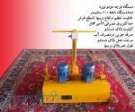 تولید و فروش دستگاههای اتوماتیک فرش  - تهران