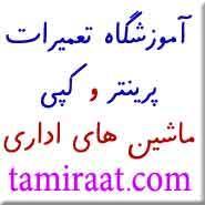 اموزش تــعمیر دستگاههای پــــلاتــر  - تهران
