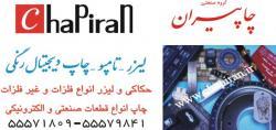 گروه صنعتی چاپیران افشاری  - تهران