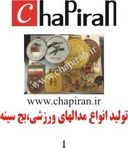 انواع بج و نشان سینه تبلیغاتی چاپیران  - تهران