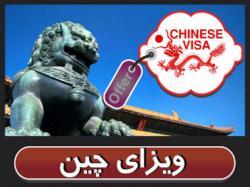 مجری مستقیم تور چین  تور ویژه چین  - تهران